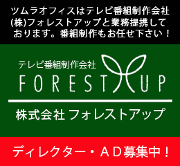 forestup260